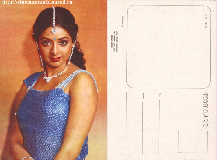 Индийские открытки с актерами 84